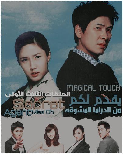 [Magical Touch] يقدم لكم الحلقات [1-2-3] من الدراما المشوقة [Secret Agent Miss Oh],أنيدرا